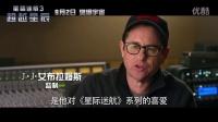 《星際迷航3:超越星辰》導演特輯