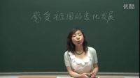 人教版初中思想品德九年級《感受祖國的變化發展》名師微型課 北京閆溫梅