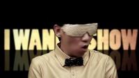王绎龙《I Wanna Show》(高清MV)