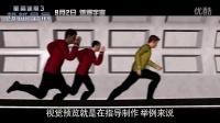 《星際迷航3:超越星辰》特效制作特輯