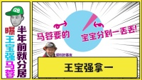 关爱八卦成长协会:第一季 曝王宝强马蓉半年前就分居 马蓉竟提出财产九一分 340