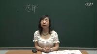 人教版初中思想品德九年級《選擇希望人生03》名師微型課 北京閆溫梅
