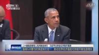二十国集团领导人杭州峰会举行  习近平主持会议并致开幕辞 强调G20要与时俱进知行合一  推动世界经济强劲可持续平衡包容增长