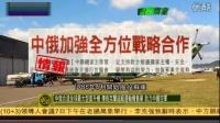 军情观察室 中国首次先于日本公布海警船巡逻钓鱼岛消息