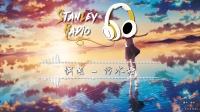 【史丹利电台03】【后摇】国产后摇