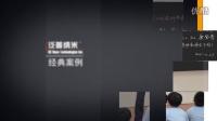 泛普纳米产品案例宣传片