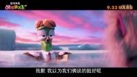 《逗鳥外傳》最新花絮片段