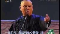 大妖精郭德纲于谦2011天津卫视专场德云会