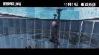 """《機械師2》曝""""安魂曲""""預告 傑森斯坦森大開殺戒"""