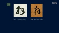 黄简讲书法:三级课程裹束03 筋的作用﹝自学书法﹞