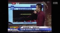 掐头去尾吃波段北京台投资者说第5期八大不良习惯让散户深套