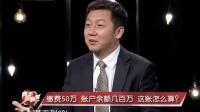 国庆特辑 保险理财探究竟 161006