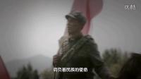 《红军不怕远征难》宣传片1