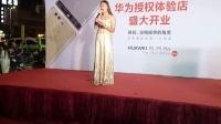 中国普宁国际商品城华为授权体验店开业