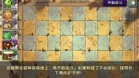 【娱乐解说】植物大战僵尸2正版无充攻略-神秘埃及第7、8、9天