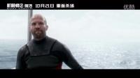 《機械師2:複活》終極預告