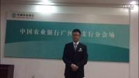 《我的服务故事》广河农行黄博演讲