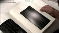 灵飞经墨迹本00-2本次靈飛經書寫的用具及用書【陈忠建书法学堂】