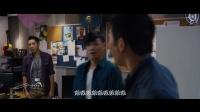 反貪風暴2 反貪2鬼畜視頻(粵語版)