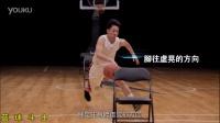 【超清】篮球教学:虚晃假动作运球