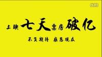 """《驢得水》票房過億感恩觀衆——""""自來水""""口碑特輯"""