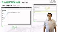 新版魏曦教你学Yii2.0(6.3 后台功能完善之User部分 )