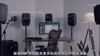 Genelec真力SAM系列8340+8350+7360+7370智能监听音箱(中字)