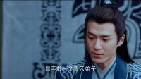 《青雲志》第44集 茅子俊秦無炎cut