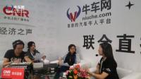 2016广州车展专访:牛车网 CEO 创始人 海兰