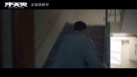 """《沖天火》""""殊死搏鬥""""精彩原片片段"""