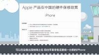 「科技早班车」iPhone改变售后保修 外媒称微信小程序毁应用商店