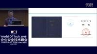 信息安全工程师-薛大龙博士在WOT峰会上的演讲