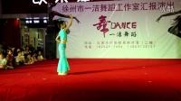 傣家小妹 张明莉 徐州市一洁舞蹈工作室