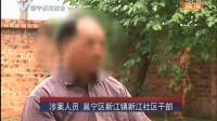 (南宁电视问政)邕宁区:林业站长以权谋私 反腐高压下主动交代