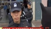 陕西安康:特大电信诈骗案告破 案值达3500万