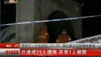 """黑龙江:七台河市""""11.29""""煤矿重大瓦斯爆炸事故"""