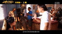 電影《大鬧天竺》王寶強導演特輯 大年初一上映