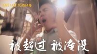 《西涯俠》主題曲MV