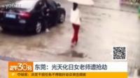 东莞:光天化日女老师遭抢劫