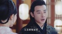 《錦繡未央》47集預告片