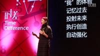 超越假我,享受时差:亿万@TEDxXinghaiSquare