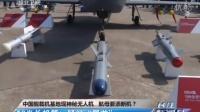 中国舰载机基地现神秘无人机 航母或添新军机