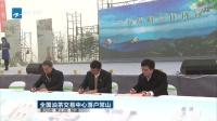 全国油茶交易中心落户常山 浙江新闻联播 161208
