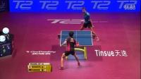 2016国际乒联总决赛 男单第一轮 萨姆索诺夫 vs 村松雄斗