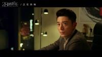 《28歲未成年》片頭曲MV《你不懂我》