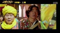 電影《大鬧天竺》正式版預告片 大年初一上映