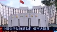 中国央行 释放大量流动性 债券市场大翻身