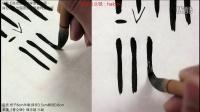 《曹全碑》000-2-1講解基本筆法【陈忠建书法学堂】