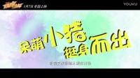 """《豬豬俠之英雄豬少年》""""萌豬戰隊""""版終極預告"""