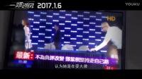 """電影《一路逆風》""""燃爆青春""""版預告"""